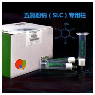 五氯酚钠(SLC)专用柱