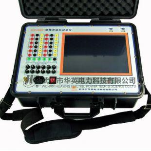 便携式波形记录仪  HYLB-601