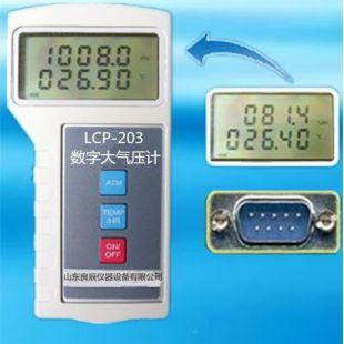 LCP-203手持式数字大气压力表(智能型)