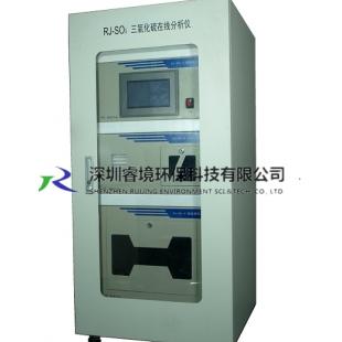 深圳睿境环保RJ-SO3在线分析仪