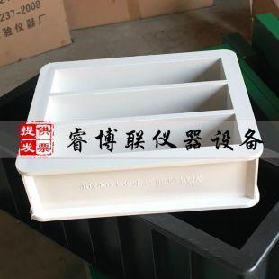 献县睿博联其它实验室常用设备40×40×160塑料水泥软练试模