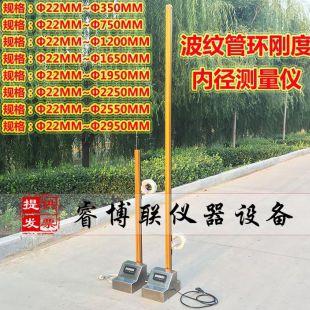 河北睿博联其它实验室常用设备GBT9647-5波纹管内径测量仪