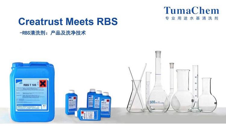 永合��信洗瓶�C&RBS清洗液解�Q您���清洗�y�}。