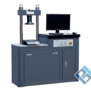 YAW-300全自动电液伺服压力试验机