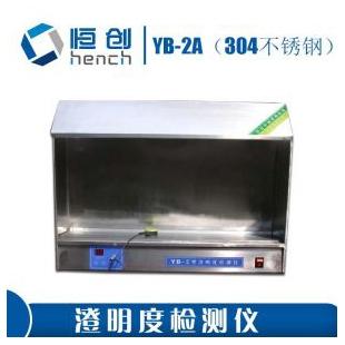 天津恒创立达  澄明度检测仪  YB-2A