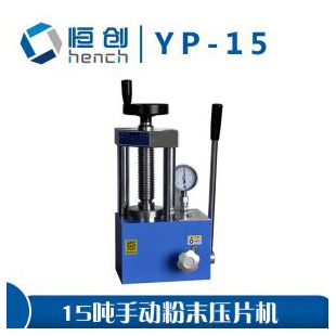 天津恒创立达 压片机  YP-15