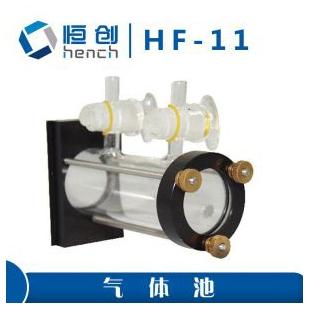 天津恒创立达 气体池 HF-11