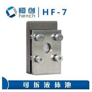 天津恒创立达 可拆液体池 HF-7