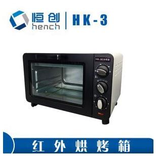 天津恒创立达 红外烘烤箱  HK-3