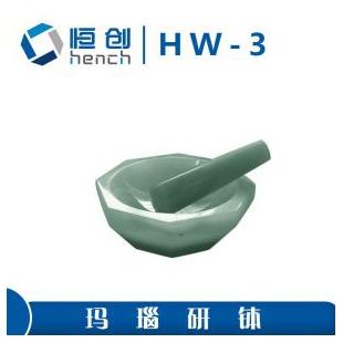 天津恒创立达 玛瑙研钵  HW-3