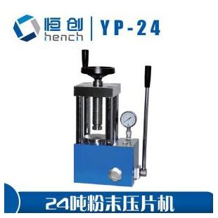 天津恒创立达 压片机 YP-24