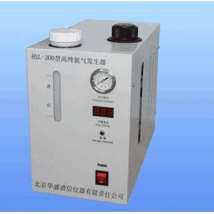 北京华盛谱信HSL-300高纯氮气发生器