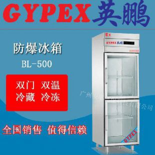 广州英鹏防爆冰箱,实验室防爆冰箱