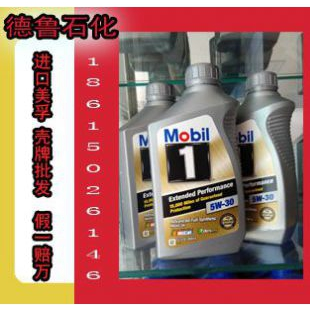 进口美孚润滑油5w-40(灰壳)