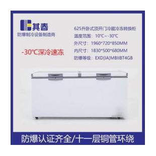 卧式10℃~-30℃冷藏冷冻转换防爆冰柜625升