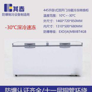 卧式防爆冷藏冷冻柜BL-W445防爆冰柜-30度