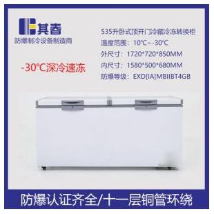 1.7米卧式-30℃冷冻防爆冰柜BL-W535带锁双开门