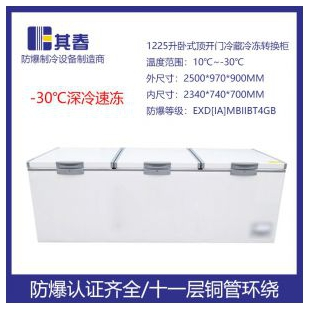 大容積BL-W1225三門臥式防爆冰柜2.5米
