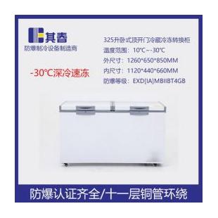 冷藏冷冻转换BL-W325卧式防爆冰柜