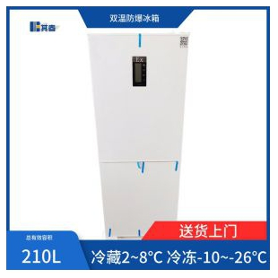210升实验室防爆冷藏冷冻冰箱BL-210CD