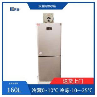 实验室防爆冰箱BL-160CD化工厂防爆冰箱160升