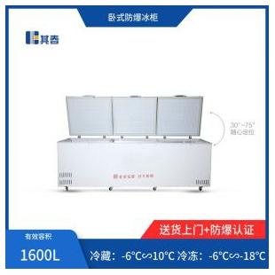 大容积卧式工业防爆冰柜1600L化学品防爆冰箱