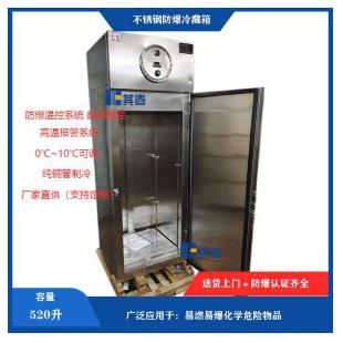 520升单温不锈钢冷藏防爆冰箱支持定制