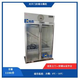 BL-L1100C化学品实验室防爆冰箱其春电气