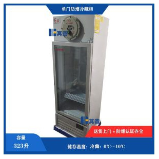 BL-323CF立式防爆冷藏柜0到10度防爆冰箱冷藏