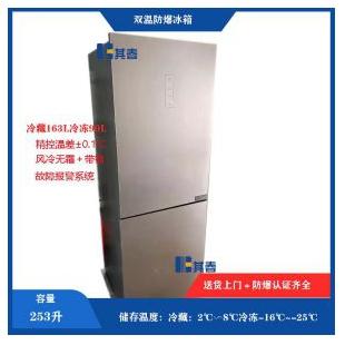 BL-253CD双温双控防爆冰箱冷藏冷冻防爆冰箱其春电气