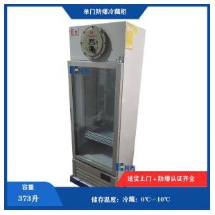 BL-373CF化学品防爆冰箱冷藏373L防爆冷柜