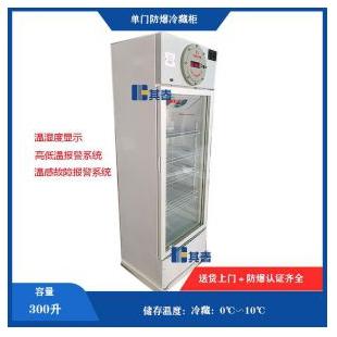单门防爆冷藏柜BL-300YL化学试剂防爆冰箱