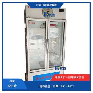 BL-LS685C化学品防爆冰箱685升实验室防爆冰箱对开门