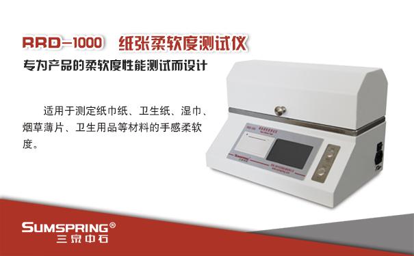 RRD-1000手感式柔软度仪