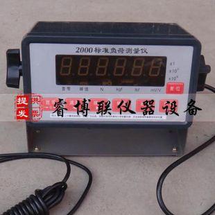河北睿博联2000标准负荷测量仪