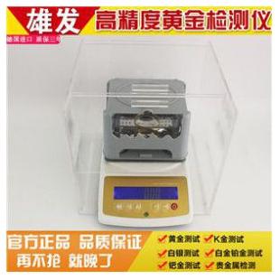 雄发黄金纯度测试仪