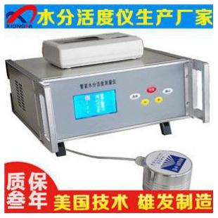 水分活度仪活度检测仪