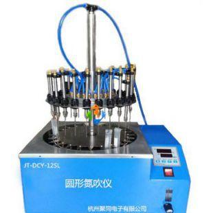 杭州聚同氮吹仪圆形水浴氮吹仪