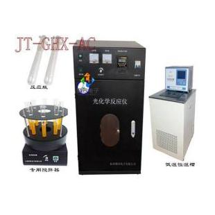 光催化反应器JT-GHX-AC