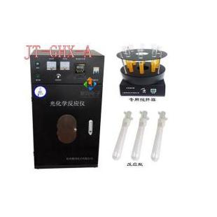 山东光化学反应釜JT-GHX-A厂家直销