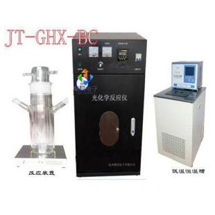 山东光化学反应装置JT-GHX-BC特价销售