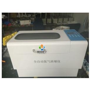 深圳全自动氮气浓缩仪JTZD-DCY12S跑量销售