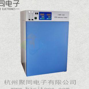 甘肃CO2培养箱HH.CP-TW细胞培养箱160升