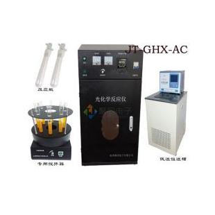 河南光化學反應儀JT-GHX-AC反應釜