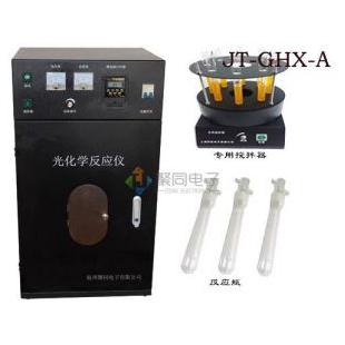 合肥光解水反应器JT-GHX-A长期现货