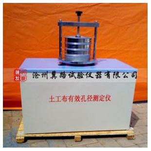 TH-030G土工布有效孔徑測定儀