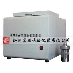 JL-1建材燃烧热值试验仪