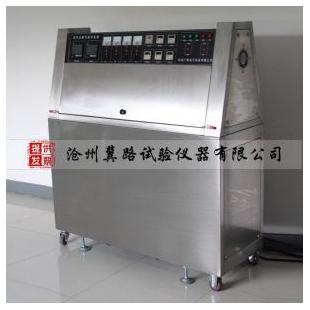 ZN-P紫外光耐气候试验箱/