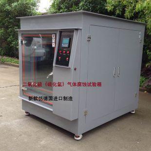 新款仿德国进口(高浓度)二氧化硫腐蚀试验设备