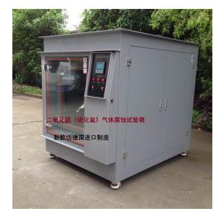 S02-900大型二氧化硫试验箱